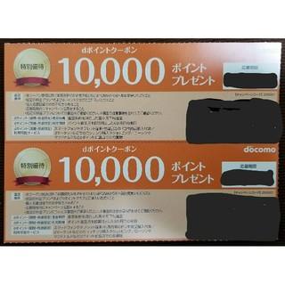 ドコモ クーポン 10000円分×2枚セット docomo(その他)