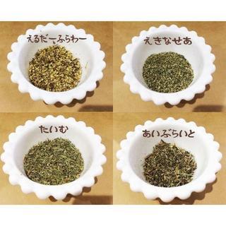 花粉症・ブレンドハーブ 13種類より 4~5種類お選び下さい。50g(茶)