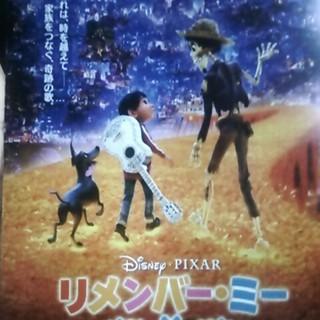 ディズニー(Disney)の桜子様専用 リメンバー・ミー試写会2名様分(邦画)