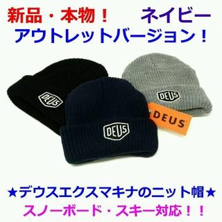 デウスエクスマキナ(Deus ex Machina)の■新品・本物■赤タグ付き デウスエクスマキナのニット帽 ネイビー■送料込み■(ニット帽/ビーニー)