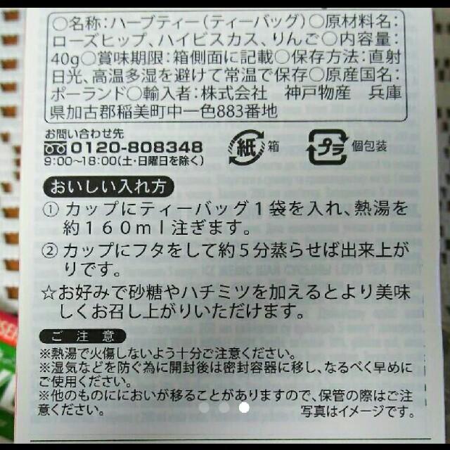 ローズヒップティー 2g×10袋 食品/飲料/酒の飲料(茶)の商品写真