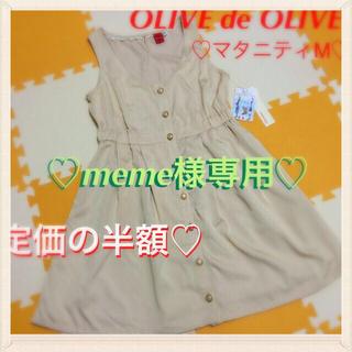 オリーブデオリーブ(OLIVEdesOLIVE)の限定タイムセール!産前産後兼用授乳服♡(マタニティウェア)