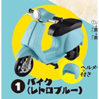 エポック(EPOCH)のエポック社 カプセル素体 素ボディ&バイク バイク(レトロブルー)組立キット(その他)