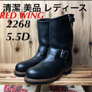 レッドウィング(REDWING)の☆清潔☆美品☆レッドウィング☆2268☆エンジニアブーツ☆レディース☆5.5D(ブーツ)
