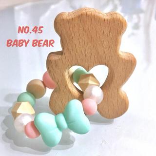 【ハンドメイド No.45】 名前入り★ Baby Bear 歯固め(がらがら/ラトル)