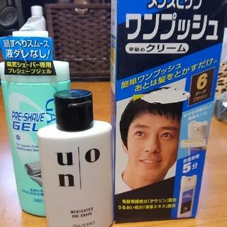 シセイドウ(SHISEIDO (資生堂))のプレシェーブジェルと男性用白髪染めセット(その他)