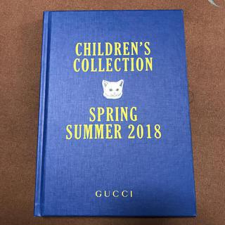 グッチ(Gucci)のGUCCI グッチチルドレンズカタログ 2018SS ヒグチユウコ(アート/エンタメ)