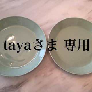 イッタラ(iittala)のtayaさま 専用(食器)