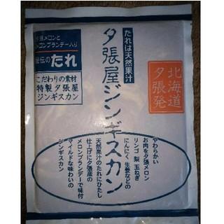 夕張屋 ラム味付きジンギスカン 約1500g(250g×6パック) 送料無料(肉)