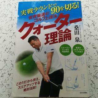 世界最速のゴルフ上達法 クォーター理論 桑田泉(趣味/スポーツ/実用)