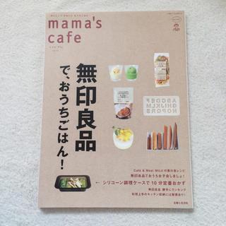 ムジルシリョウヒン(MUJI (無印良品))のレア美品 mama's cafe 無印特集(住まい/暮らし/子育て)