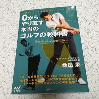 0からやり直す本当のゴルフの教科書 桑田泉(語学/参考書)