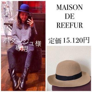メゾンドリーファー(Maison de Reefur)のメゾンドリーファー ハット 帽子(ハット)