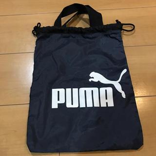 プーマ(PUMA)のPUMA プーマ 袋(その他)
