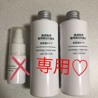 ムジルシリョウヒン(MUJI (無印良品))のmiina様専用(化粧水 / ローション)