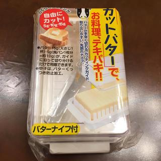 ベルメゾン(ベルメゾン)のカットバターケース新品未使用(調理道具/製菓道具)