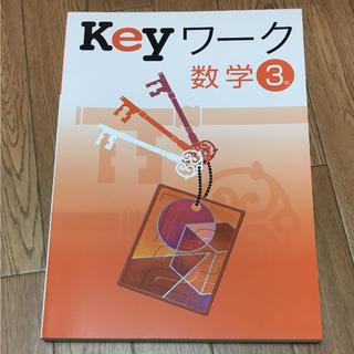 数学 ドリル  keyワーク(語学/参考書)