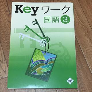 国語 ドリル  keyワーク(語学/参考書)