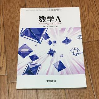 数学A 教科書 東京書籍(語学/参考書)