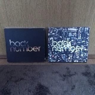 バックナンバー(BACK NUMBER)のbacknumber アルバム2枚セット(ポップス/ロック(邦楽))