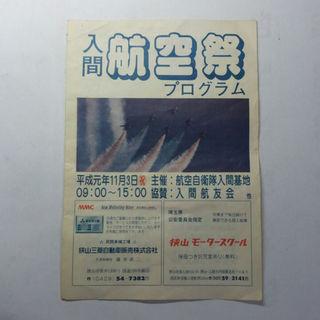 「入間基地 航空祭」平成元年 プログラム(その他)