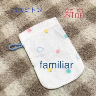 ファミリア(familiar)の【新品】familiar バスミトン(その他)