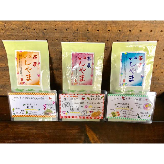 石山製茶のさしま茶飲み比べセット 食品/飲料/酒の飲料(茶)の商品写真