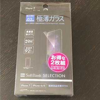 ソフトバンク(Softbank)のiPhone6 6s 7 8極薄液晶保護ガラス 2枚セット(保護フィルム)