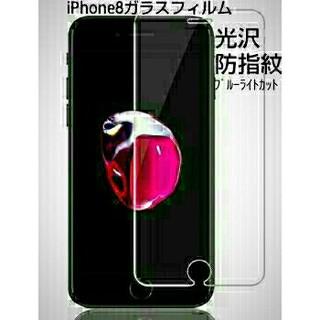 アップル(Apple)のiPhone8ガラスフィルム(保護フィルム)