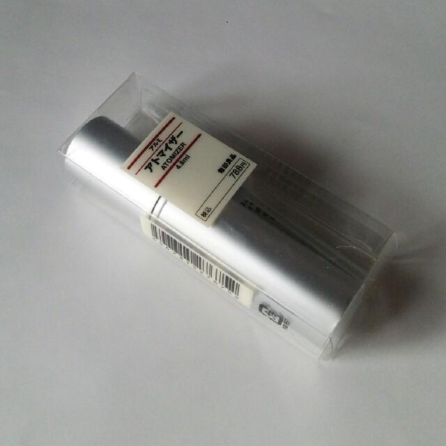無印良品 アルミアトマイザー 新品 コスメ/美容の香水(香水(女性用)