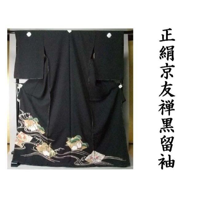 黒留袖 お仕立て付き 上品な鶴に波頭松竹梅文様 京友禅 比翼仕立て to078s レディースの水着/浴衣(着物)の商品写真