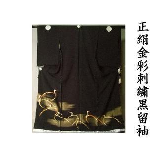 黒留袖 お仕立て付き 豪華な金糸縫取鶴文様 京友禅 比翼仕立て to090s(着物)