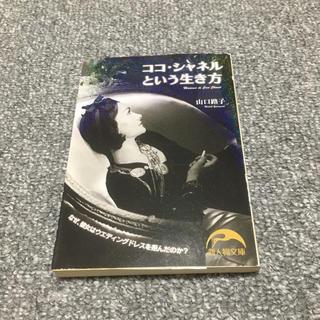 シャネル(CHANEL)のゆい様ご専用😊ココ・シャネルとゆう生き方💞 単行本 美品(文学/小説)