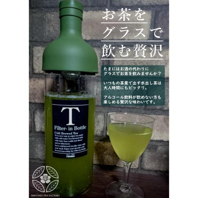 石山製茶の【水出し茶セット♪】 食品/飲料/酒の飲料(茶)の商品写真