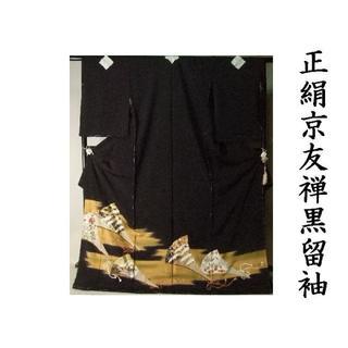黒留袖 お仕立て付き 染の北川 上品な扇面吉祥柄 京友禅 比翼仕立て to169(着物)