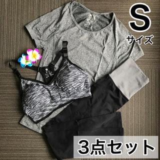 新品《グレー》お得ウェアセット Tシャツ スポブラ レギンス ジムウェア S 黒(ヨガ)