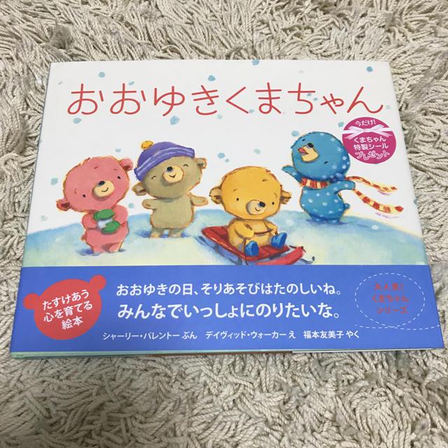 絵本 おおゆきくまちゃん シール付きの通販 by ゆっちゃん|ラクマ