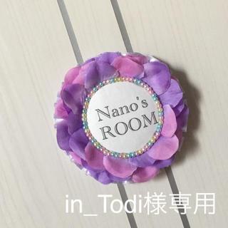 in_Todi様専用(その他)