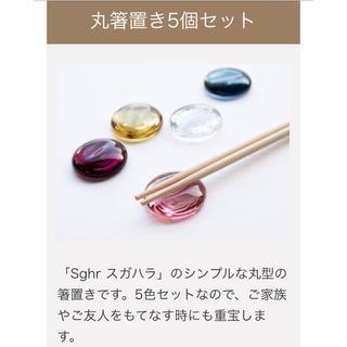 スガハラ(Sghr)のSghr 箸置き5個セット 桐箱入り(カトラリー/箸)