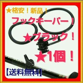 ☆格安❗ ☆新品 1個 ❗フックキーパー ブラック ☆[送料無料] ❗(その他)