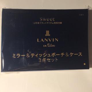 タカラジマシャ(宝島社)のLANVIN 高級 ミラー ティシュケース ポーチ 3点セット 付録(ミラー)