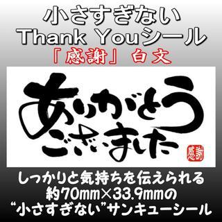 サンキューシール No.201B(宛名シール)