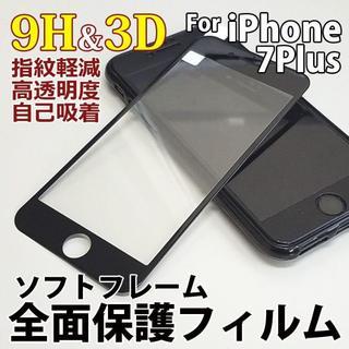 全面保護フィルム iPhone7Plus 専用 3D 9H ソフト(保護フィルム)