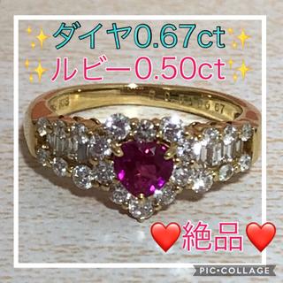 限定セール!☆超美品☆❤絶品❤K18 ダイヤ0.67ct×ルビー0.50ct(リング(指輪))
