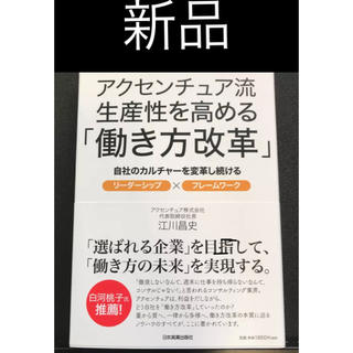 アクセンチュアル(ACCENTUAL)の【新品】アクセンチュア流 生産性を高める「働き方改革」/江川 昌史(ビジネス/経済)