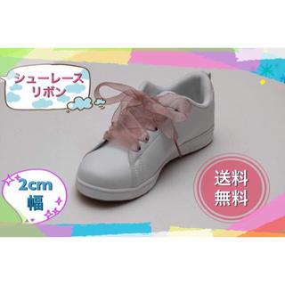 1ペア シューレース リボン  幅2センチ 靴紐 オシャレ 可愛い スニーカー紐(その他)