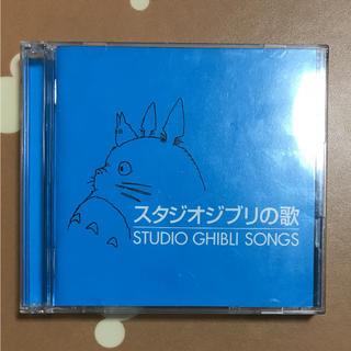 ジブリ(ジブリ)のスタジオジブリの歌 CD2枚組 となりのトトロ もののけ姫 ハウルの動く城挿入歌(アニメ)