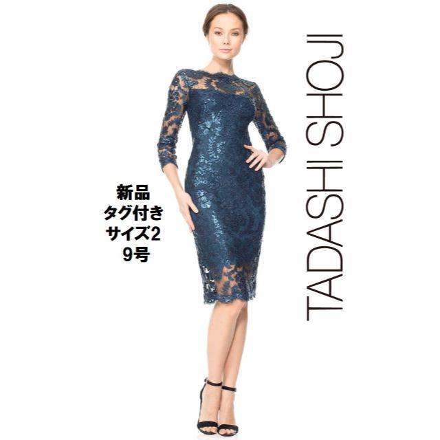 TADASHI SHOJI(タダシショウジ)のシンディ様用 Tadashi shoji  深ブルーグリーン スパンコール&刺繍 レディースのワンピース(ひざ丈ワンピース)の商品写真