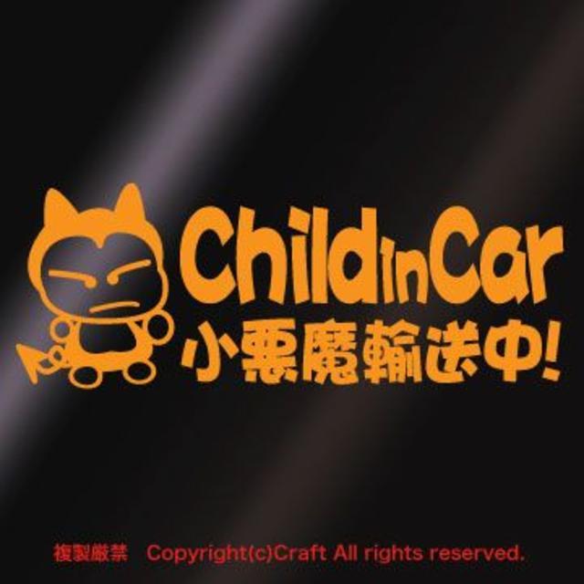 Child in car 小悪魔輸送中!/ステッカー(fj/オレンジ) 自動車/バイクの自動車(車外アクセサリ)の商品写真