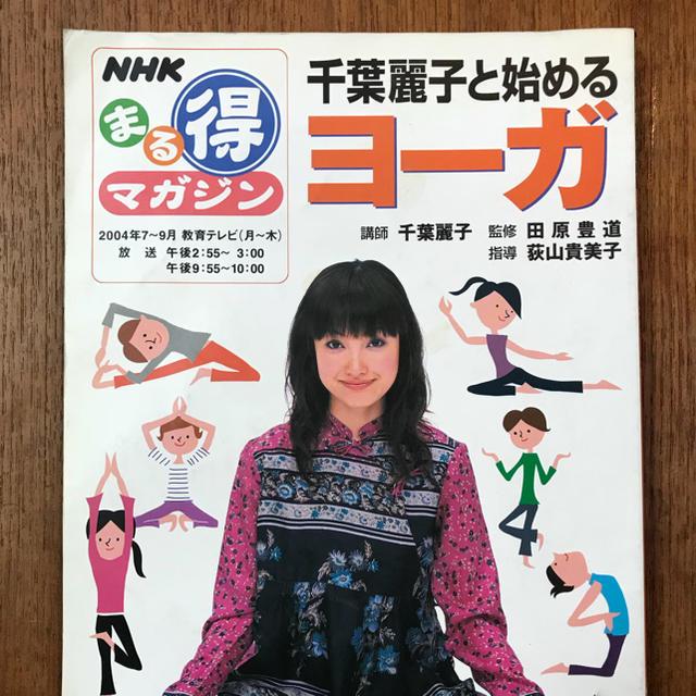 洋服が素敵な千葉麗子さん